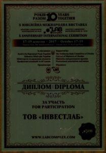 фото диплома ИНВЕСТЛАБ